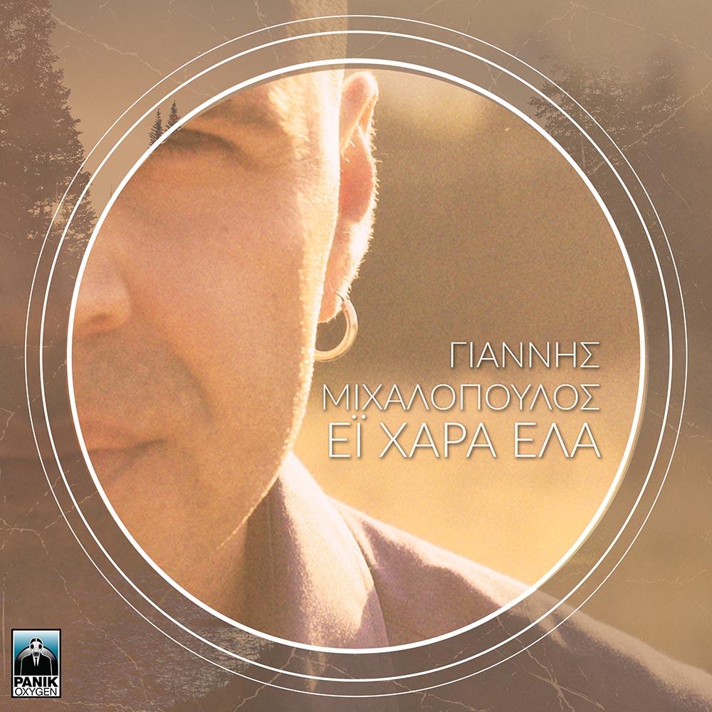 Στίχοι: Γιάννης Μιχαλόπουλος - Έι Χαρά Έλα