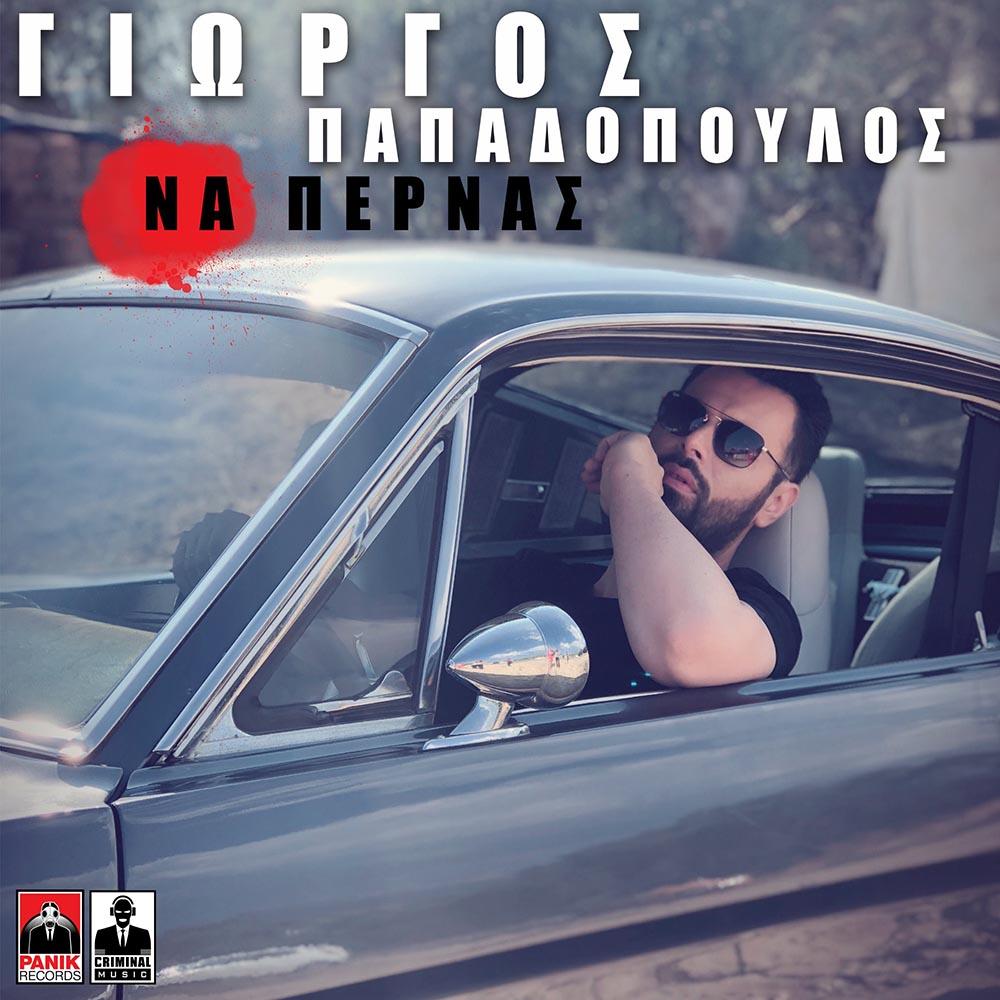 Στίχοι: Γιώργος Παπαδόπουλος – Να Περνάς