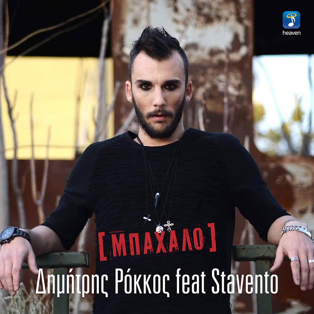 Στίχοι: Δημήτρης Ρόκκος Feat. Stavento - Μπάχαλο