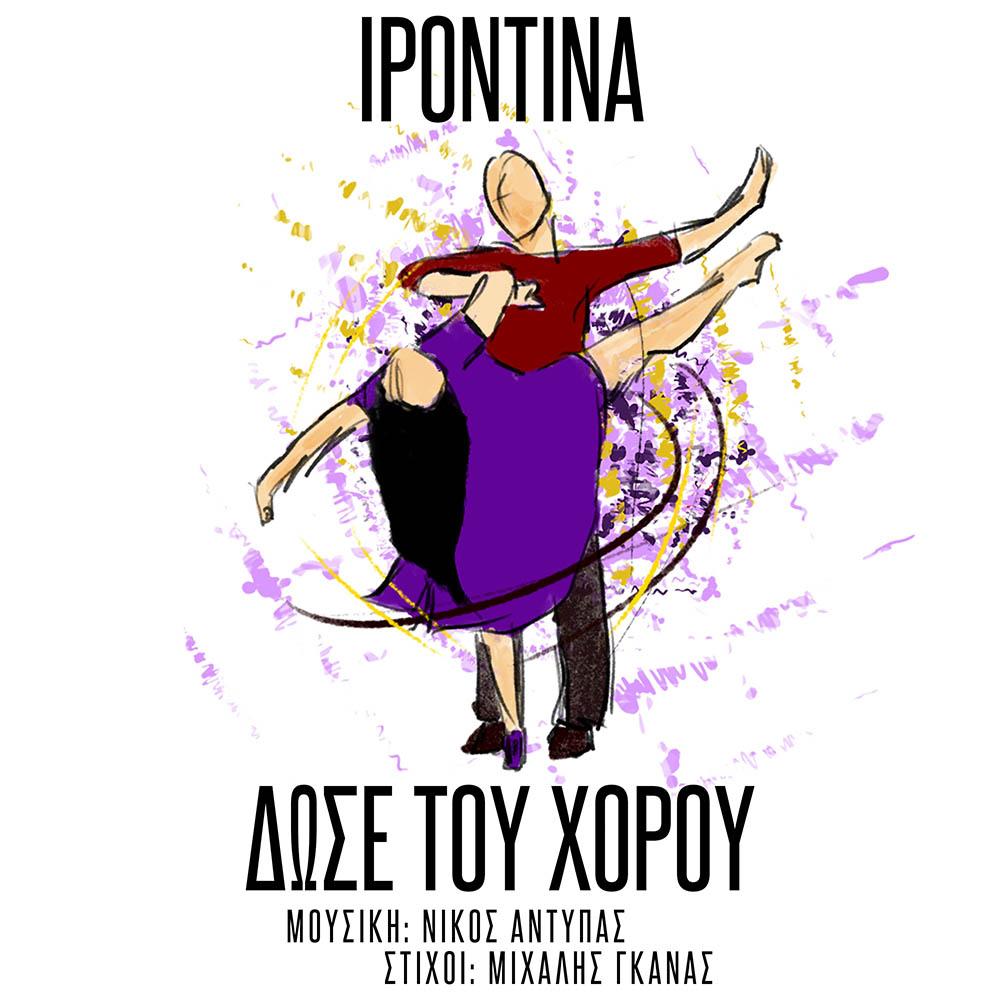Στίχοι: Ιροντίνα - Δώσε Του Χορού