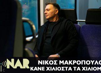 Στίχοι: Νίκος Μακρόπουλος - Κάνε χιλιοστά τα χιλιόμετρα