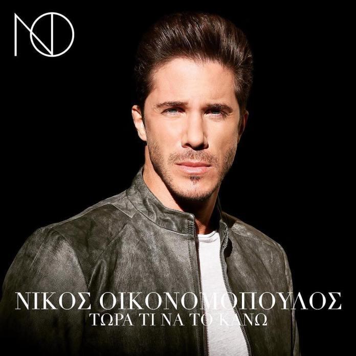 Στίχοι: Νίκος Οικονομόπουλος - Τώρα Τι Να Το Κάνω