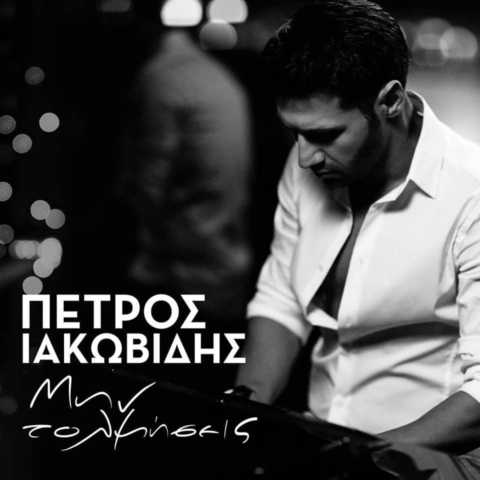 Στίχοι: Πέτρος Ιακωβίδης - Μην Τολμήσεις