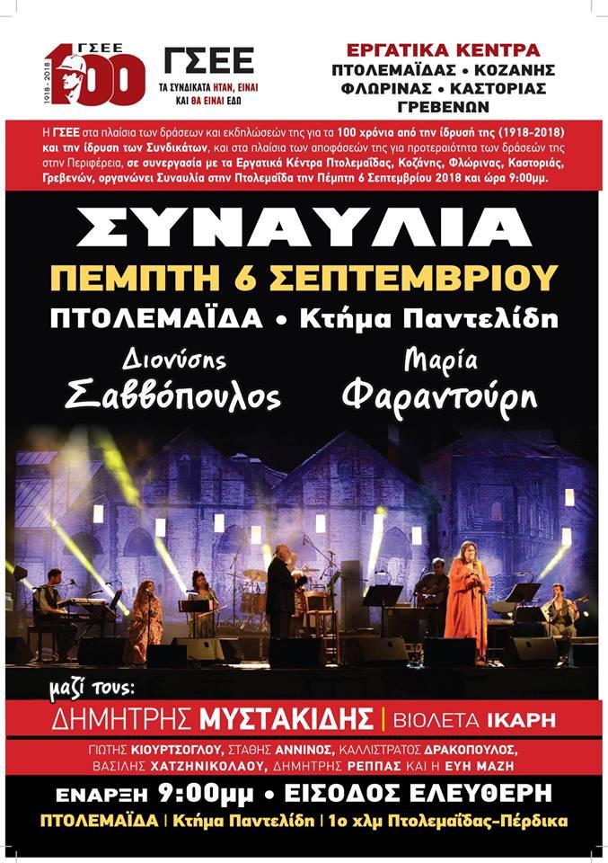 Συναυλία με τον Διονύση Σαββόπουλο στην Πτολεμαΐδα