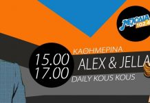 Alex & Jella | Καθημερινά 15.00 – 17.00
