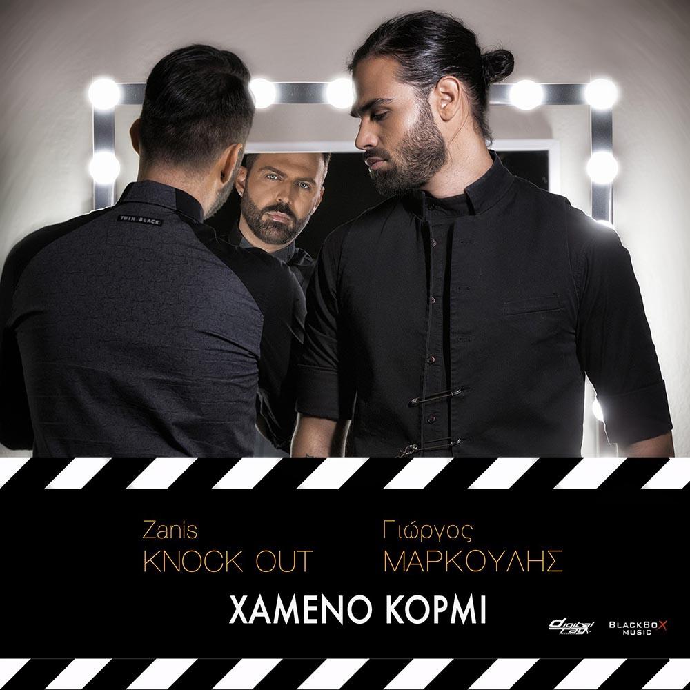 Στίχοι: Knock Out Feat. Γιώργος Μάρκουλης - Χαμένο Κορμί