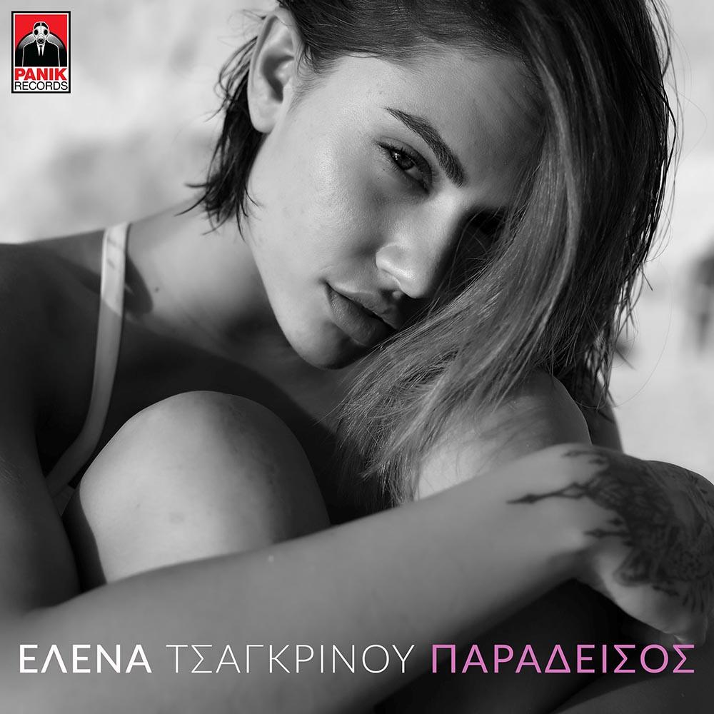 Στίχοι: Έλενα Τσαγκρινού - Παράδεισος