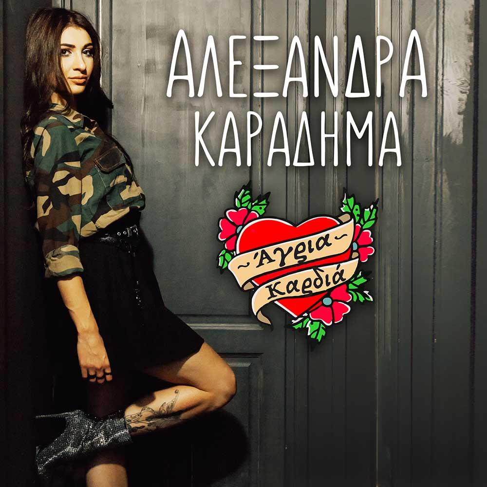 Στίχοι: Αλεξάνδρα Καραδήμα - Άγρια Καρδιά