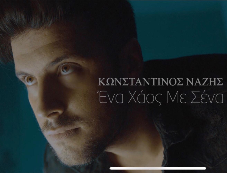 Στίχοι: Κωνσταντίνος Νάζης - Ένα χάος με σένα