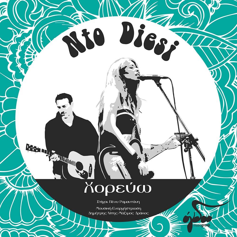 Στίχοι: Nto Diesi - Χορεύω