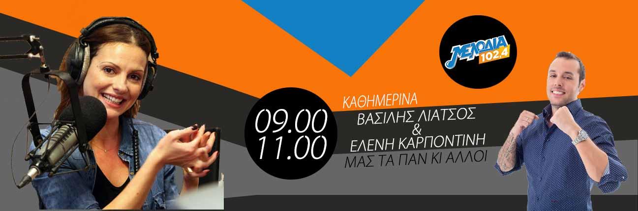 Βασίλης Λιάτσος & Ελένη Καρποντίνη | Καθημερινά 07.00 – 09.00