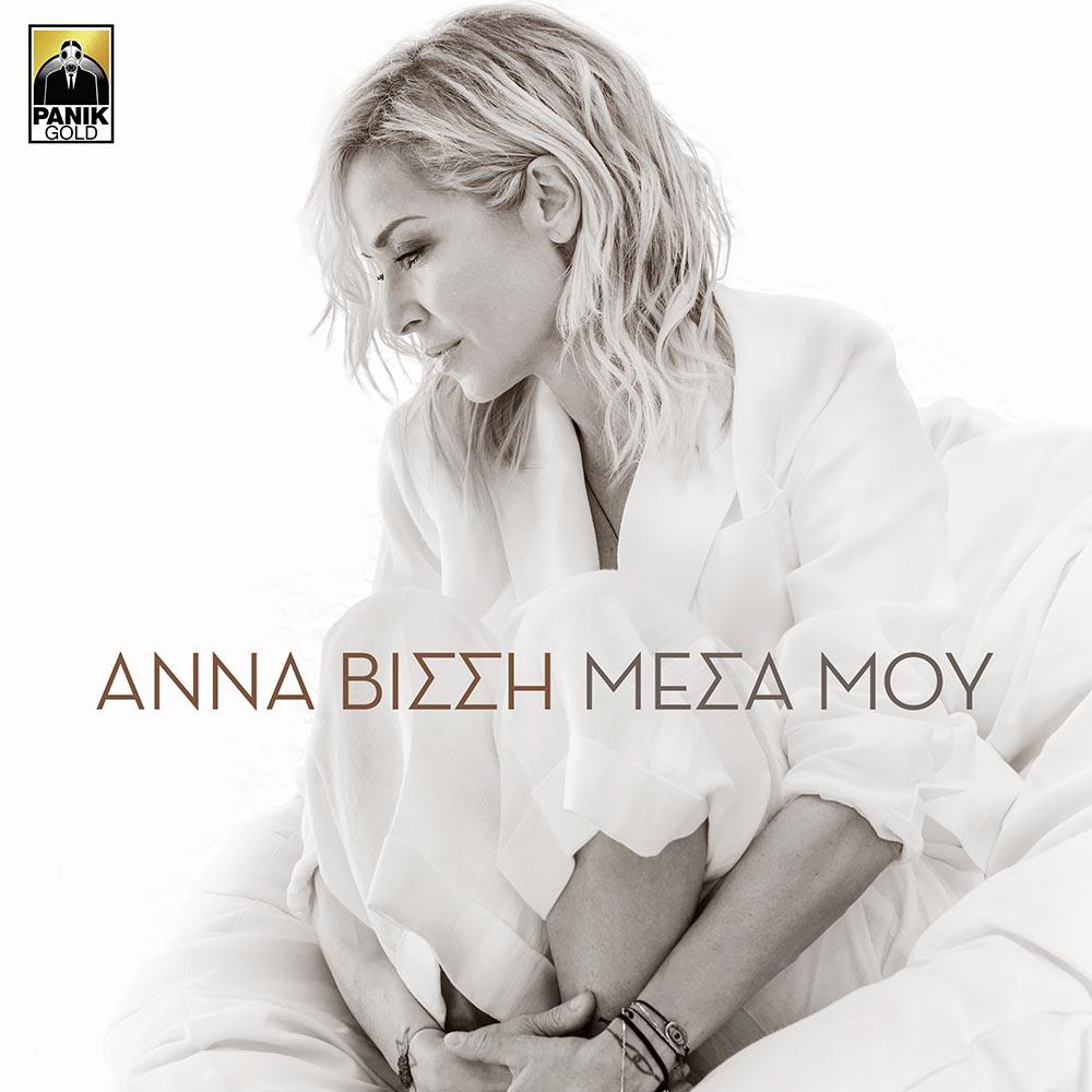 Στίχοι: Άννα Βίσση - Μέσα Μου