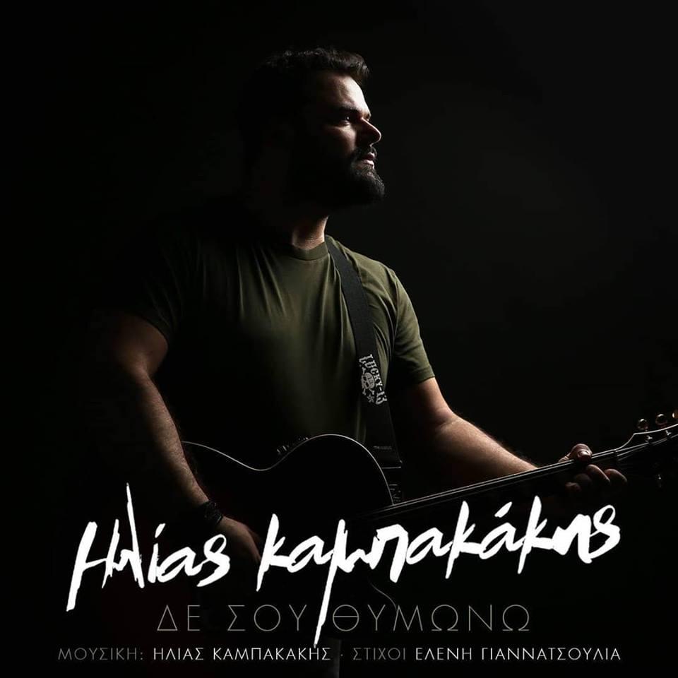 Στίχοι: Ηλίας Καμπακάκης – Δε σου Θυμώνω
