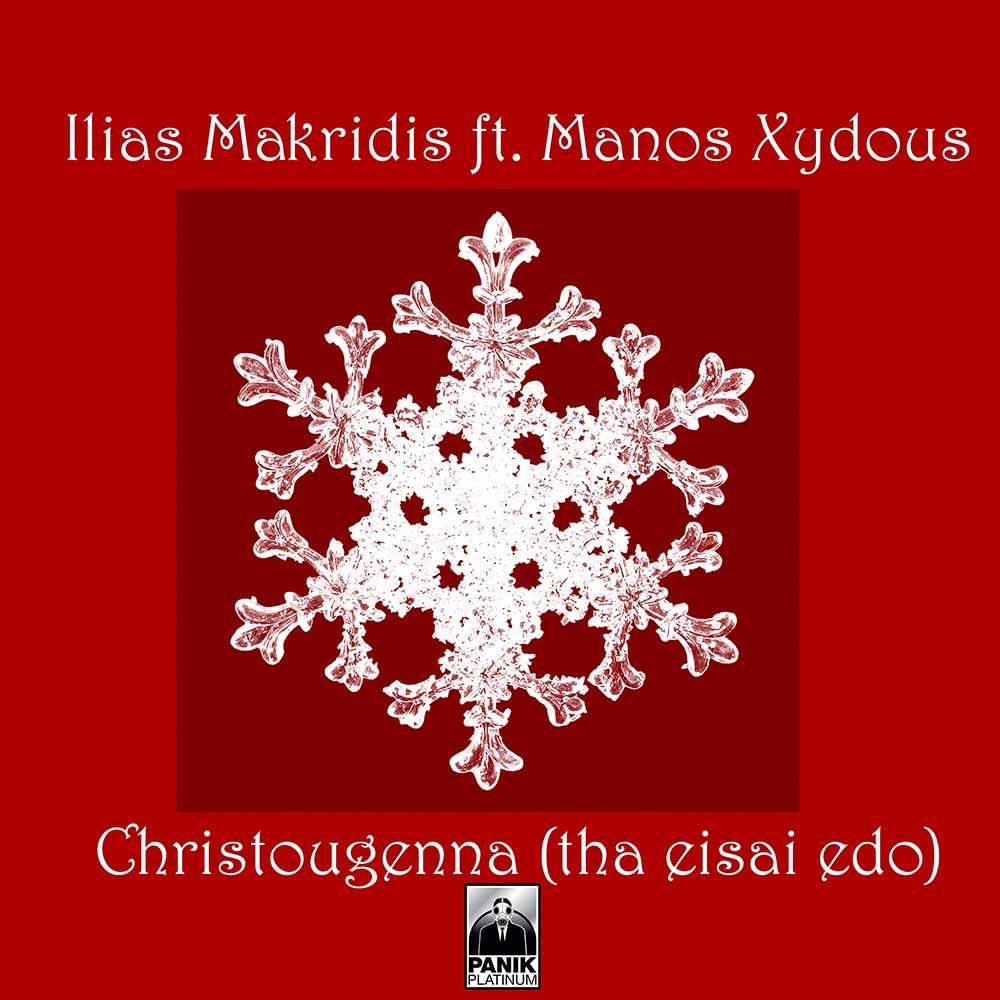 Στίχοι: Ηλίας Μακρίδης Feat Μάνος Ξυδούς - Χριστούγεννα (Θα Είσαι Εδώ)