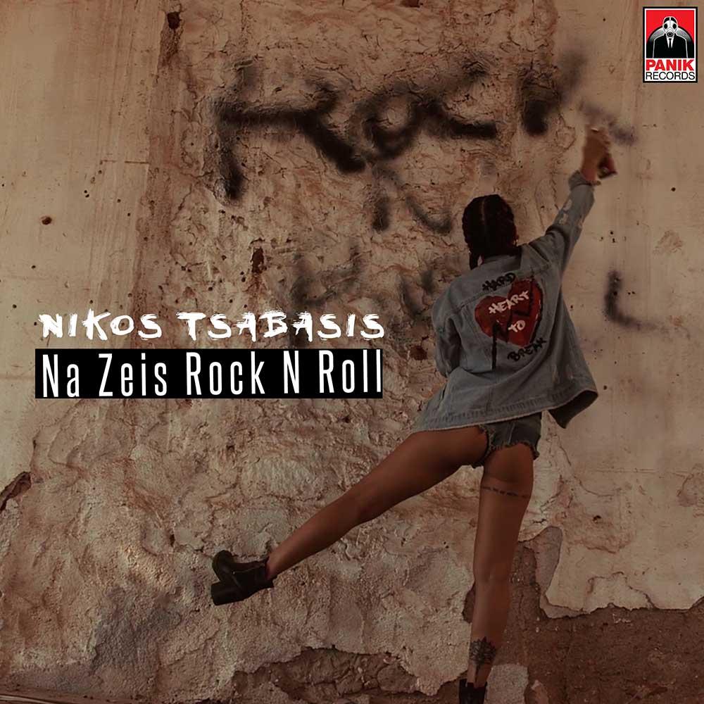 Στίχοι: Νίκος Τσαμπάσης - Να Ζεις Rock 'N' Roll