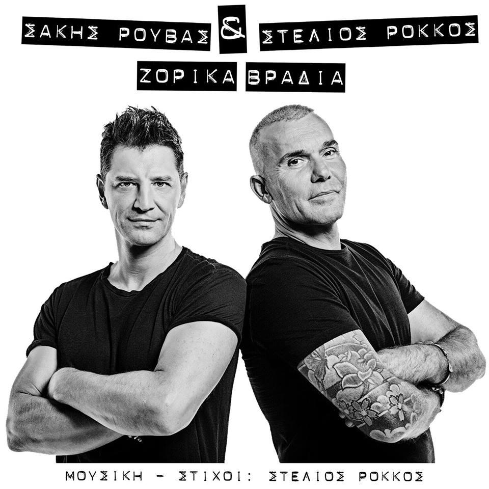 Στίχοι: Σάκης Ρουβάς & Στέλιος Ρόκκος - Ζόρικα Βράδια