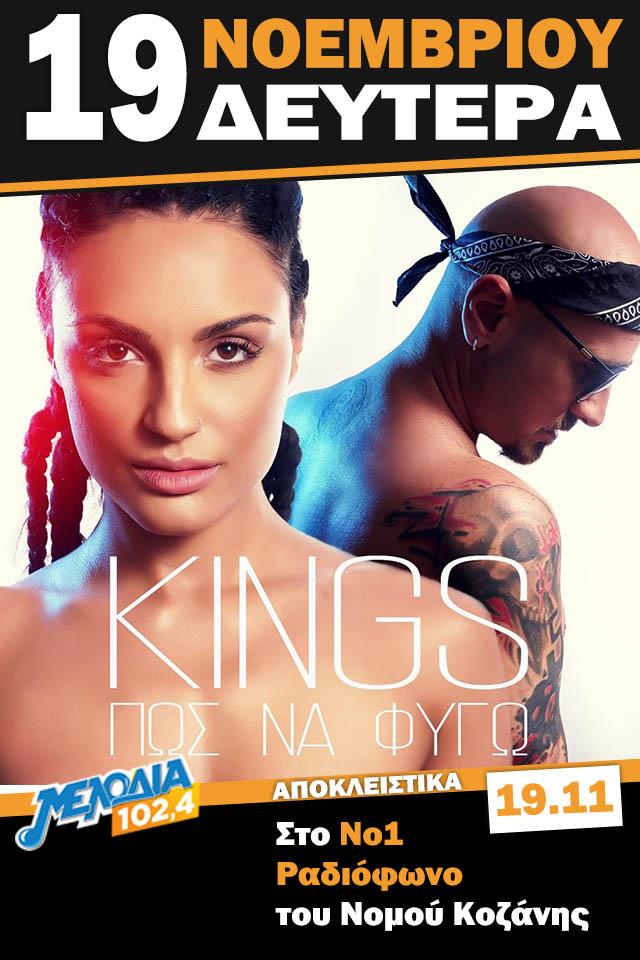 Kings - Πώς να Φύγω