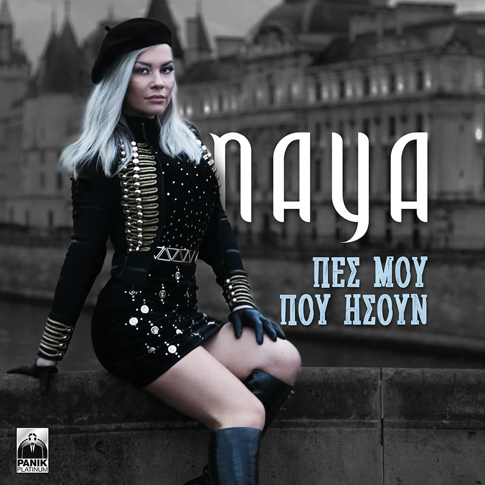 Στίχοι: Naya – Πες Μου Που Ήσουν