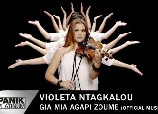 Βιολέτα Νταγκάλου - Για Μια Αγάπη Ζούμε