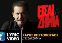 Στίχοι: Χάρης Κωστόπουλος - Είσαι Ζημιά