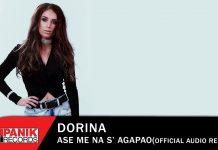 Στίχοι: Dorina Papazoglou - Άσε Με Να Σ' Αγαπάω
