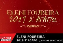 Στίχοι: Ελένη Φουρέιρα - 2019 Σ' Αγαπώ