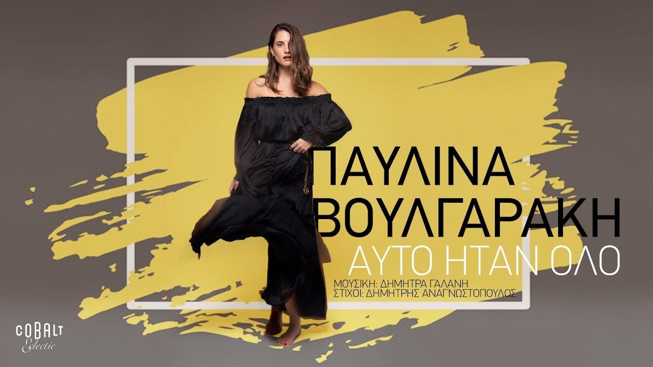 Στίχοι: Παυλίνα Βουλγαράκη - Αυτό Ήταν Όλο