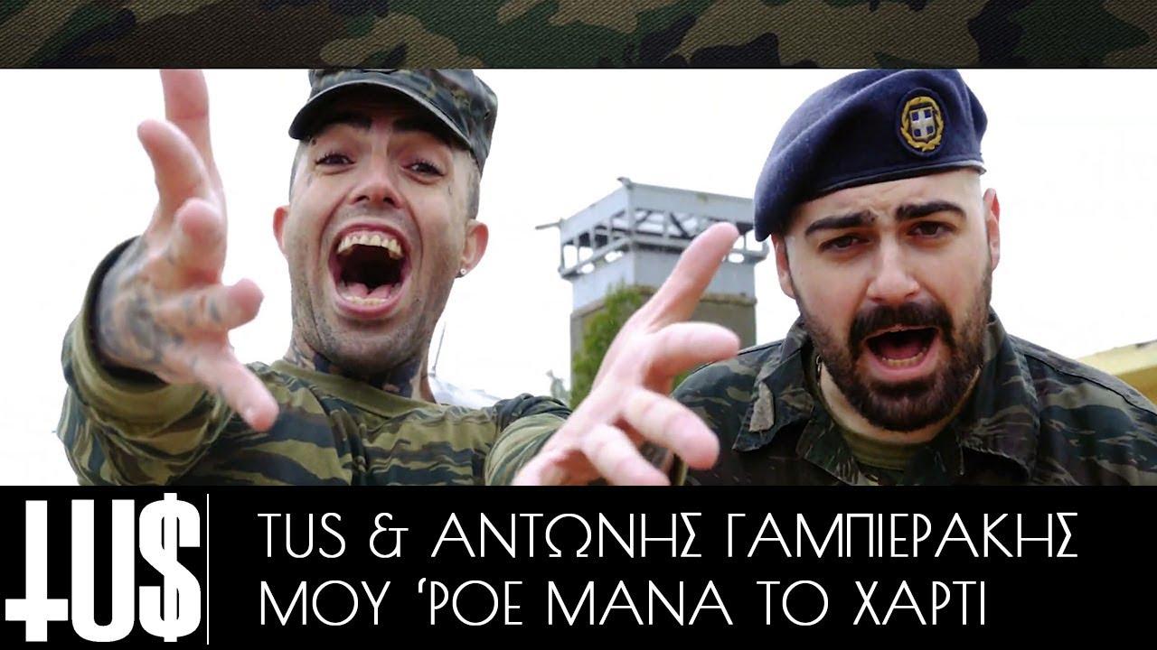 Tus & Αντώνης Γαμπιεράκης - Μου 'ρθε μάνα το χαρτί