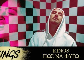 Kings - Πώς να Φύγω | Video Clip