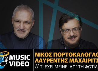 Νίκος Πορτοκάλογλου & Λαυρέντης Μαχαιρίτσας - Τι έχει μείνει απ' τη φωτιά