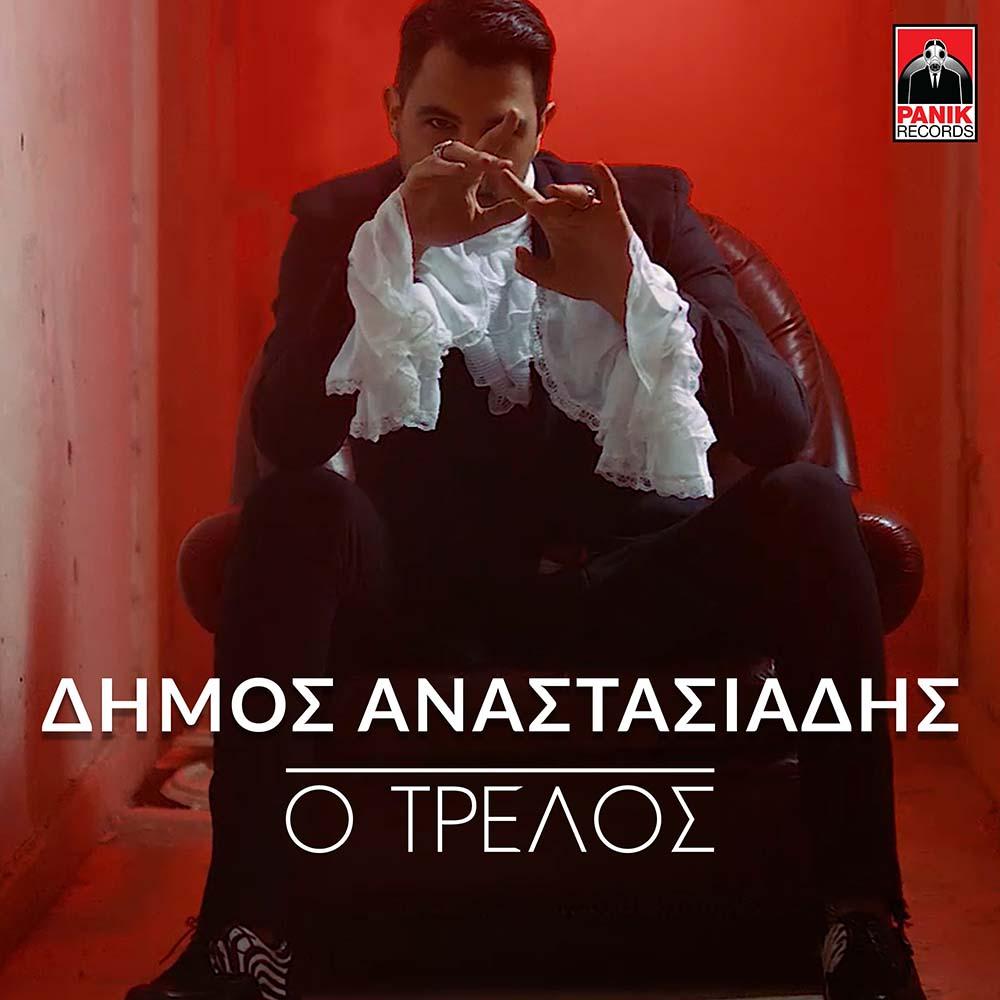 Στίχοι: Δήμος Αναστασιάδης - Ο Τρελός