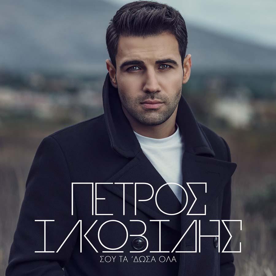 Στίχοι: Πέτρος Ιακωβίδης - Βράδια Αξημέρωτα