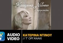 Στίχοι: Κατερίνα Ντίνου - Τ' Οργανάκι