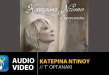 Στίχοι: Κατερίνα Ντίνου - Τ' Οργανάκι