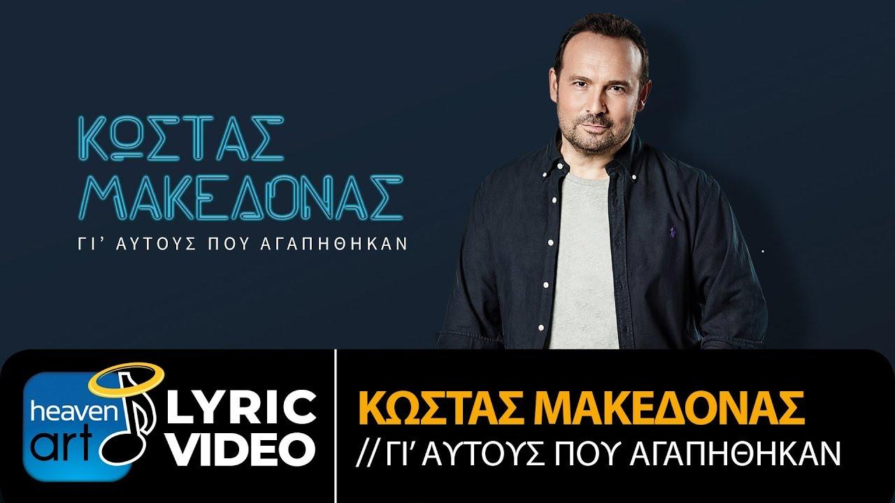 Στίχοι: Κώστας Μακεδόνας - Γι' αυτούς Που Αγαπήθηκαν