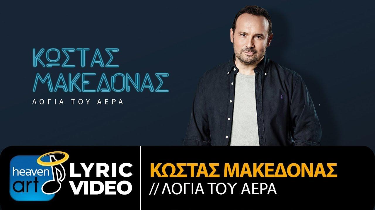 Στίχοι: Κώστας Μακεδόνας - Λόγια Του Αέρα