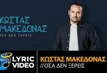 Στίχοι: Κώστας Μακεδόνας - Όσα Δεν Ξέρεις