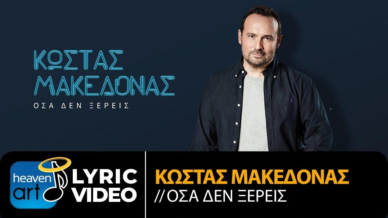 Στίχοι: Κώστας Μακεδόνας - Όσα Δεν Ξέρεις