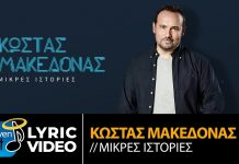 Στίχοι: Κώστας Μακεδόνας - Μικρές Ιστορίες