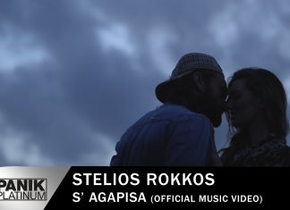 Στέλιος Ρόκκος - Σ' Αγάπησα