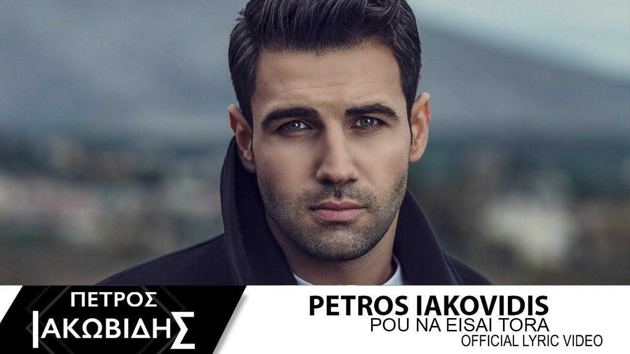 Στίχοι: Πέτρος Ιακωβίδης - Που Να Είσαι Τώρα