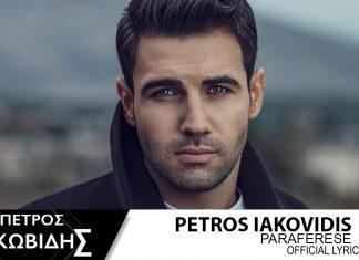 Στίχοι: Πέτρος Ιακωβίδης - Παραφέρεσαι
