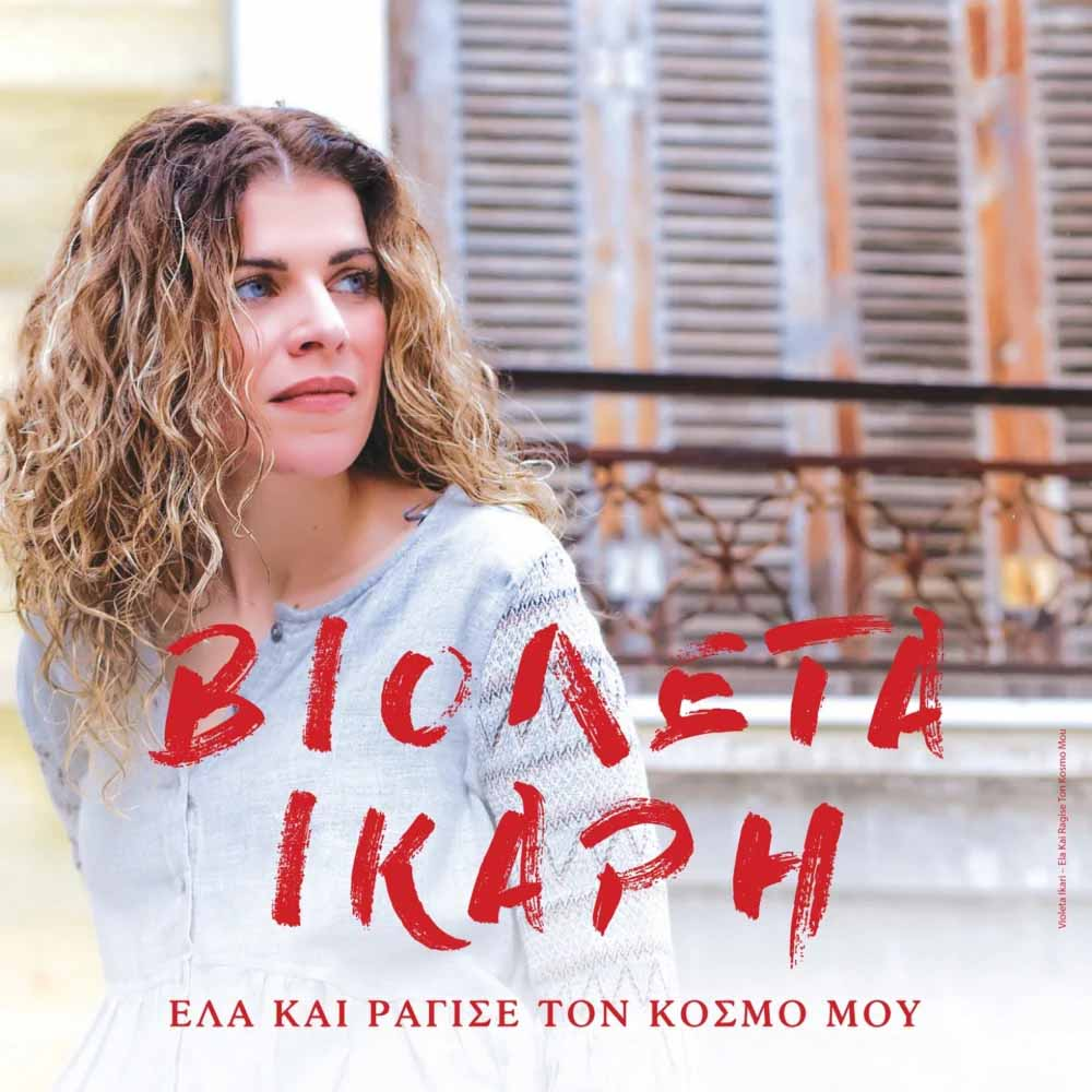 Στίχοι: Βιολέτα Ίκαρη - Το Φλυτζάνι
