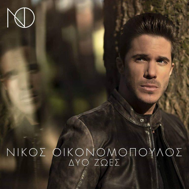 Νίκος Οικονομόπουλος - Δυο Ζωές | Teaser