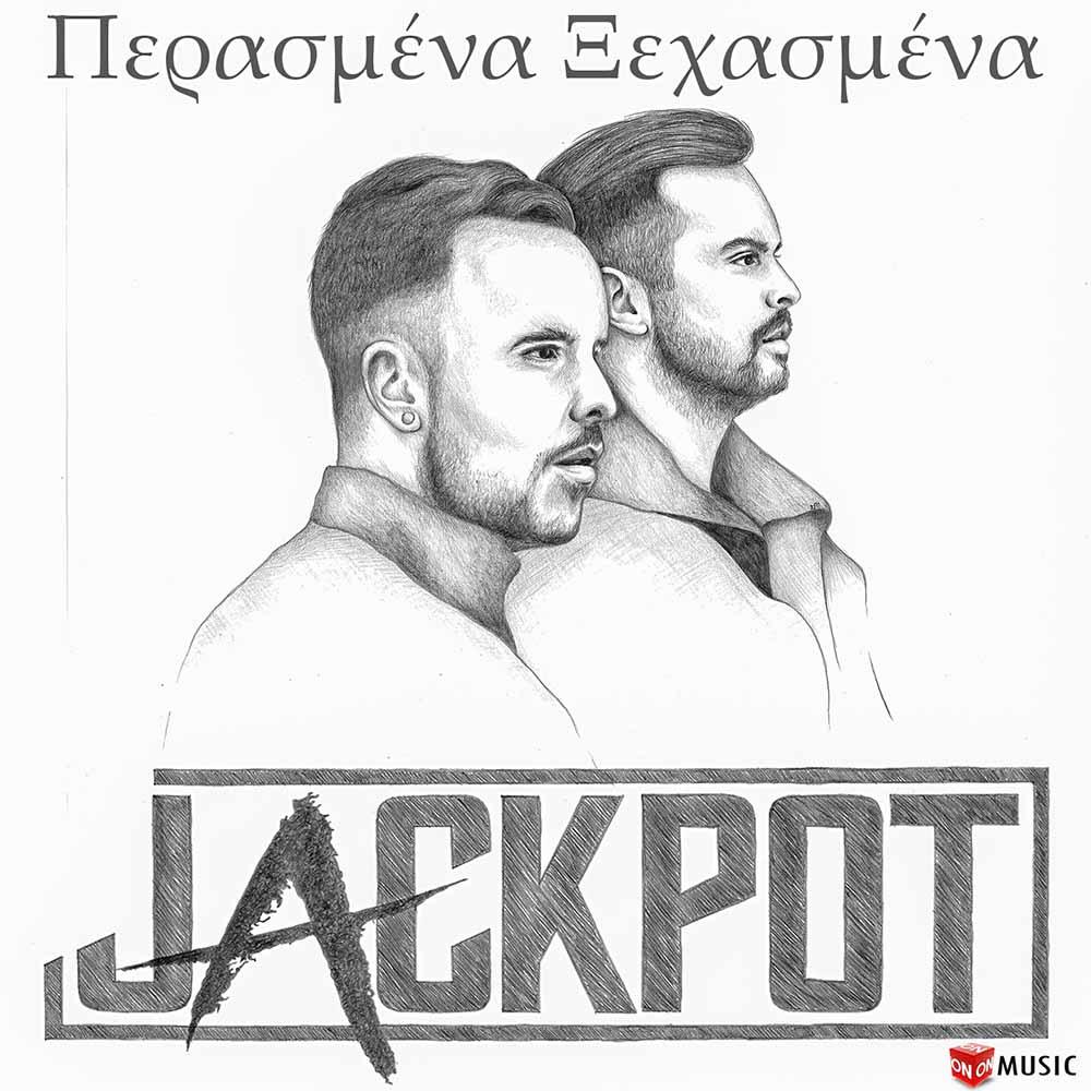 Στίχοι: Jackpot - Περασμένα Ξεχασμένα