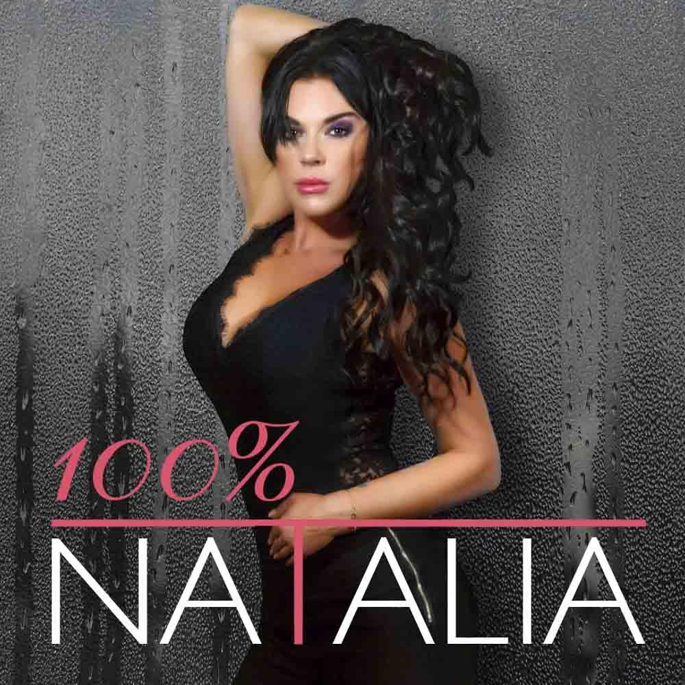 Στίχοι: Natalia - 100%