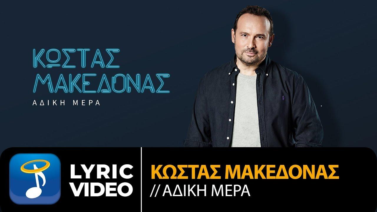 Στίχοι: Κώστας Μακεδόνας - Άδικη Μέρα