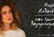 Στίχοι: Μαρία Καλούδη - Του Έρωτα Λογαριασμοί