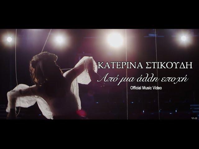 Κατερίνα Στικούδη - Από μια άλλη εποχή