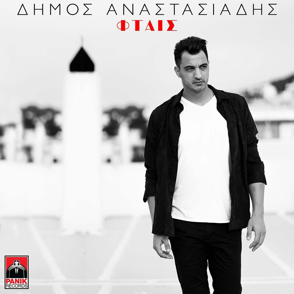 Στίχοι: Δήμος Αναστασιάδης - Φταις